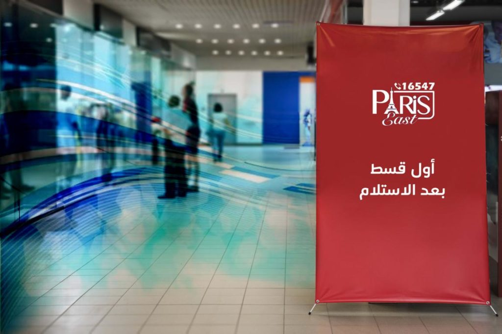 Paris East Mall