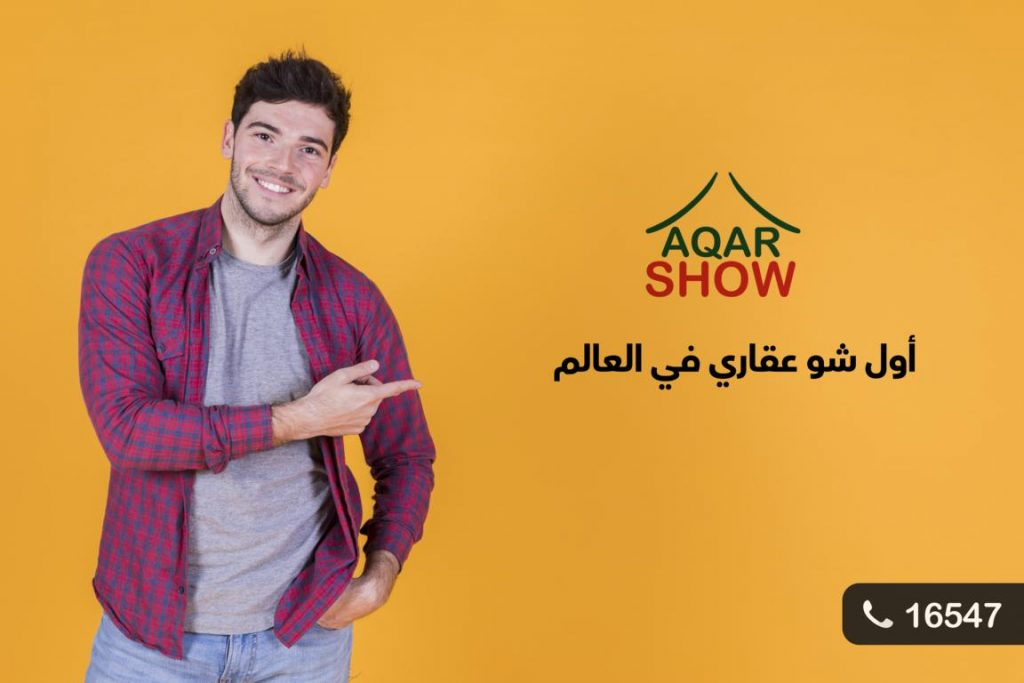 Aqar Show 2
