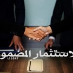 The top 10 investment projects in Egypt